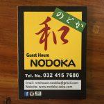 とにかくアットホームなセブのゲストハウス・NODOKA