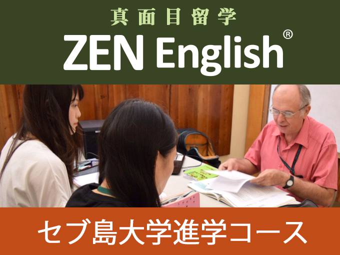 Zen EnglishのTOEIC/IELTSコースが良い理由