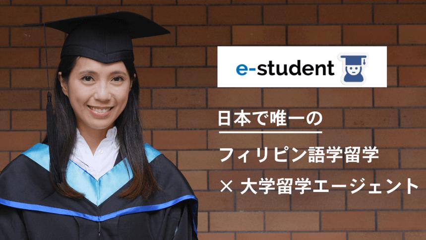 e-student