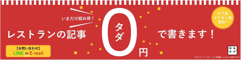 ササセブ 0円広告