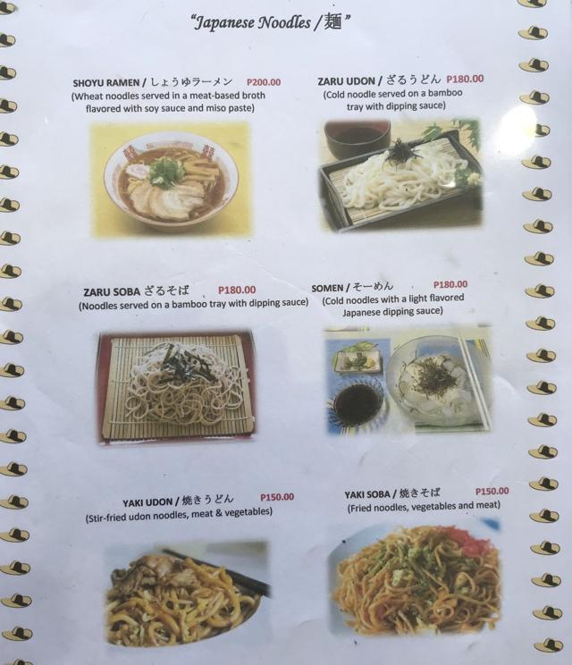 のどか食堂のメニュー表