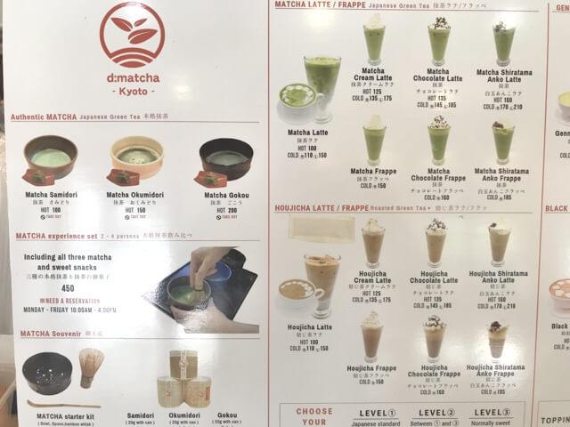 d:matcha カフェのメニュー表
