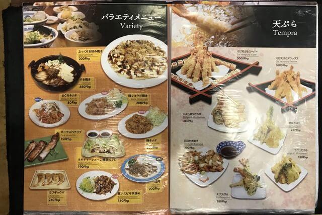 IZAKAYA GOKUのメニュー表