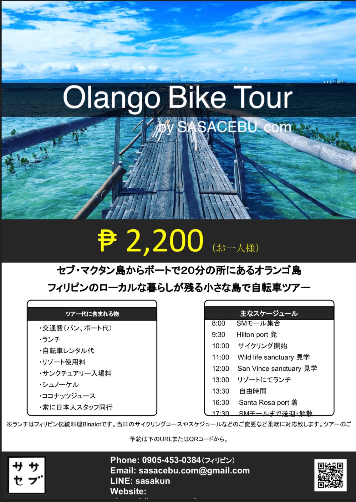 オランゴバイクツアー